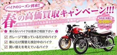 バイク買取 春の高価買取キャンペーン
